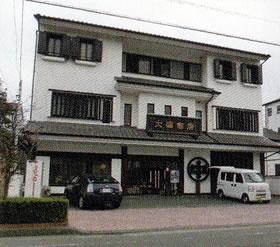 丸中大橋商店