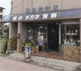 高桑時計店